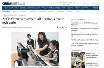 中国日报 《Net isn't music to ears of all e-schools due to tech curbs》