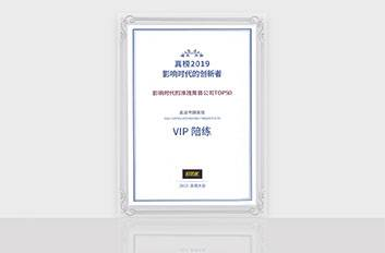 "VIP陪练强势入围铅笔道""影响时代的准独角兽公司TOP50"""