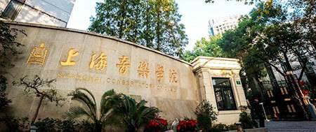 上海音乐学院考级