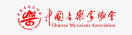中国音乐家协会考级