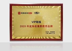 "VIP陪练喜获网易教育""年度知名素质教育品牌"""